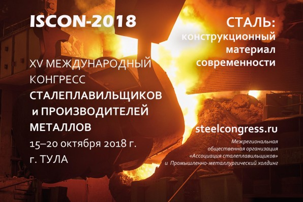 steelcongress.ru